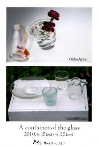 ガラスのうつわ 荒木桜子 前田一郎 - Msギャラリー12番丁